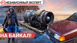 Хватит ныть! Оживляем помойку, ставим реактивный мотор и на Байкал!
