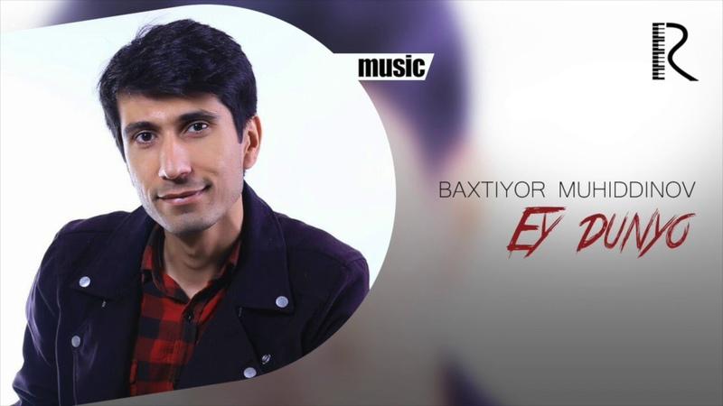 Baxtiyor Muhiddinov - Ey dunyo | Бахтиёр Мухиддинов - Эй дунё (music version)