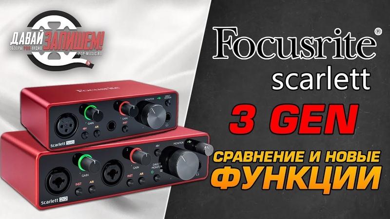 Новые звуковые карты Focusrite Scarlett Solo 3 GEN и Focusrite SCARLETT 2i2 3GEN