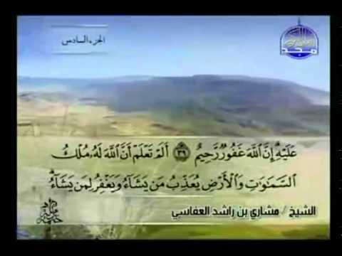 الجزء السادس 06 من القرآن الكريم بصوت الشيخ 160