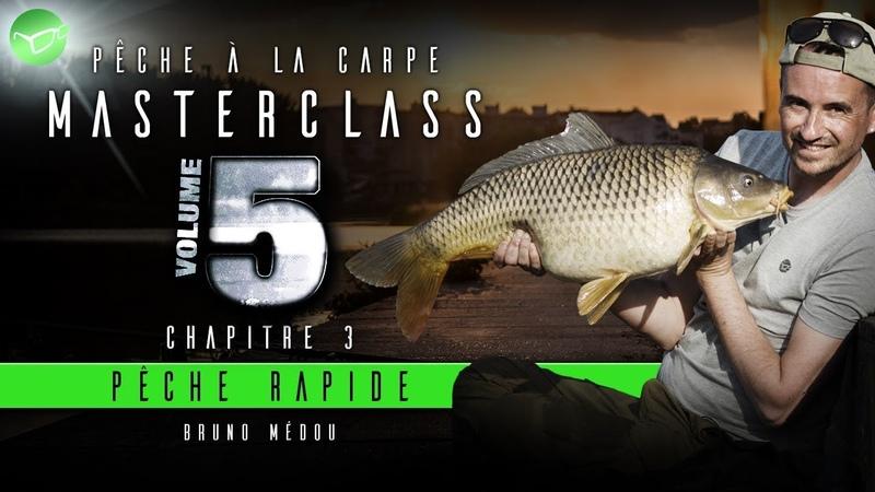 Korda Carp Fishing Masterclass France Vol.5: Pêche rapide Bruno M dou 2019