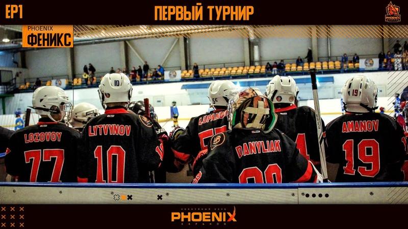 EP1. Хоккейная Украина. Осенний турнир сезона 2019-20. Богуслав\Украина. Юноши 2010-11г.р.