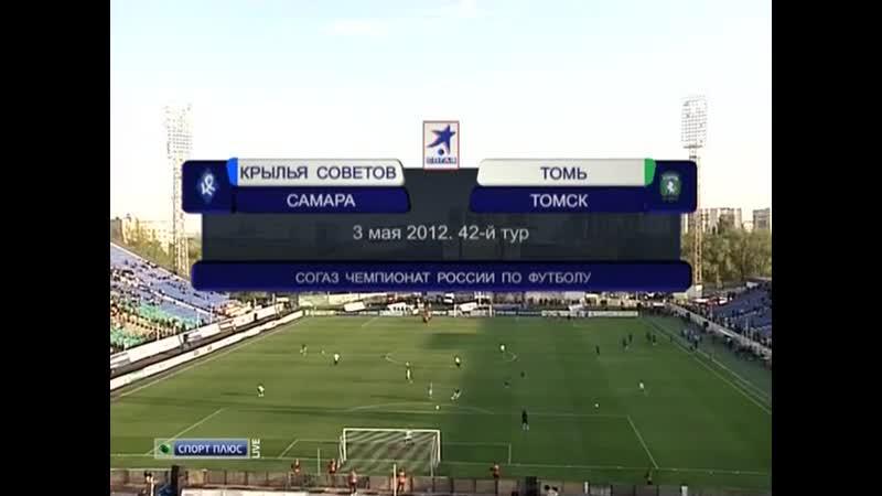 РПЛ 2011-12 / 42 тур / Крылья Советов (Самара) - Томь(Томск)