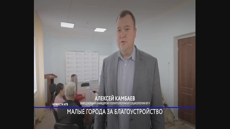 Гусиноозерск Бабушкин Закаменск и Кяхта поборются за победу во всероссийском конкурсе по благоустройству