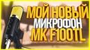 МОЙ НОВЫЙ МИКРОФОН MK F100TL GTA SAMP DIAMOND RP