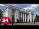 Оппозиционные фракции обвинили партию Зеленского Слуга народа в узурпации власти - Россия 24