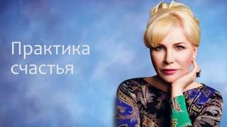 Ясновидящая Арина Евдокимова: ПРАКТИКА СЧАСТЬЯ