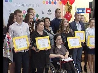 В Ельце чествовали самых активных и неравнодушных добровольцев и волонтёров