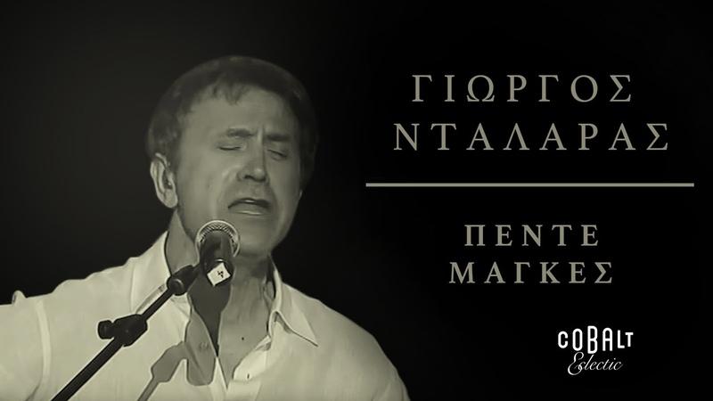 Μπάμπης Τσέρτος Πέντε Μάγκες Bampis Tsertos Pente Magkes Live