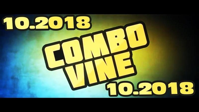 Combo Vine 18 октябрь 2018 видеоролики подряд