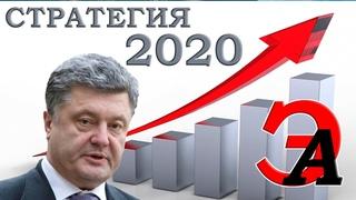 """Главная ложь Порошенко. Предвыборная """"Стратегия 2020"""". ТОП-1 невыполненных обещаний Порошенко"""