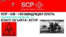 Полевой протокол SCP-610 - L3 Ненавидящая плоть SCP - PROTOCOLS.
