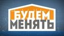 Косметический ремонт Вопросы и ответы Прямой эфир с Александром Гришаевым БМ 54 0