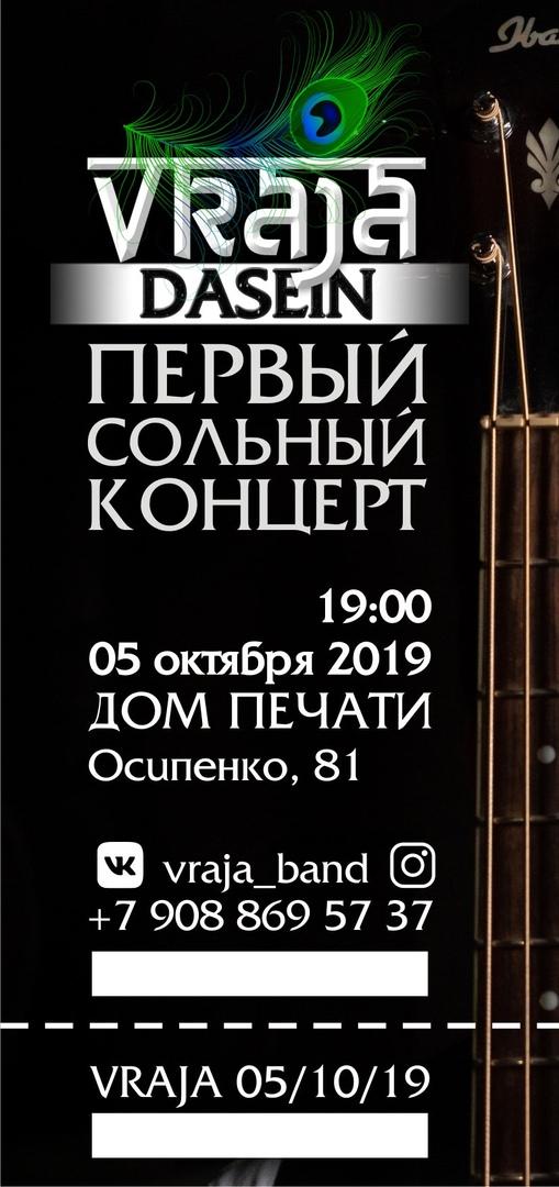Афиша Тюмень VRAJA / ПЕРВЫЙ СОЛЬНЫЙ КОНЦЕРТ / 05/10/19