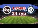FIFA 19   Profi Club   4Stars   103 сезон   1 Д   FC Sensorior - Dynamo   24 тур