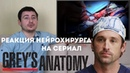 реакция нейрохирурга на сериал Анатомия страсти или Greys anatomy