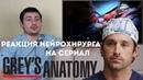 реакция нейрохирурга на сериал Анатомия страсти или Grey's anatomy
