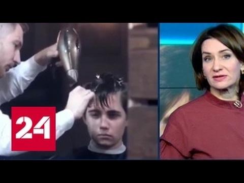 Москвичка обнаружила в детском салоне стрижку Гитлерюгенд