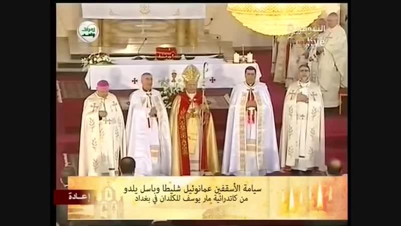 Халдейская патриаршая Литургия с архиерейским рукоположением