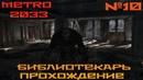 Metro 2033 Библиотекарь 10 серия Прохождение