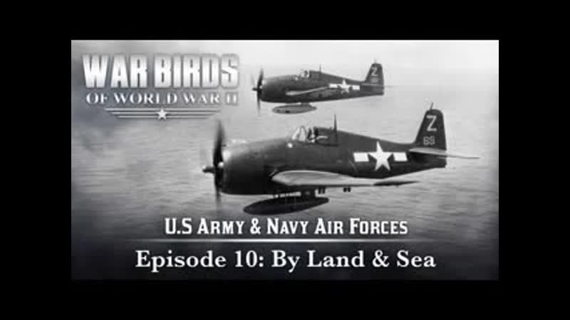 Железные птицы Второй Мировой войны | War Birds Of World War II (2008) - На суше и на море | Эпизод 10