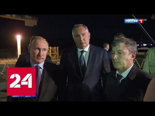 Главная стройка страны когда на Восточном испытают ракетоноситель нового поколения Россия 24