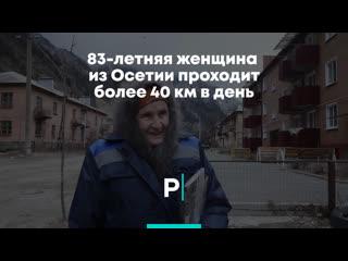 83-летняя женщина из Осетии проходит более 40 км в день