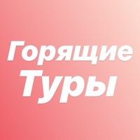 Логотип Горящие туры из Екатеринбурга_