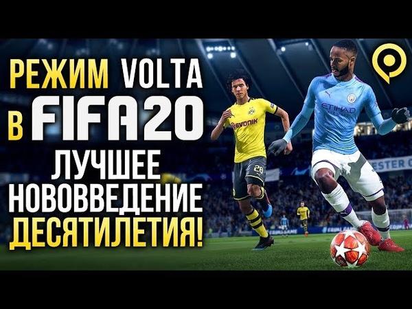 FIFA 20 – Volta спасёт мир (Превью / Preview)