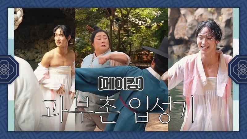 [메이킹] 녹두의 좌충우돌 과부촌 입성기(feat. 공포의 과부촌)
