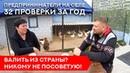 Белорусские предприниматели на селе 32 проверки и зависть соседки