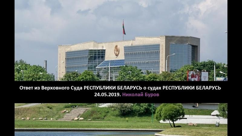 Ответ из Верховного Суда Республики Беларусь о судах 24 05 2019 Николай Буров