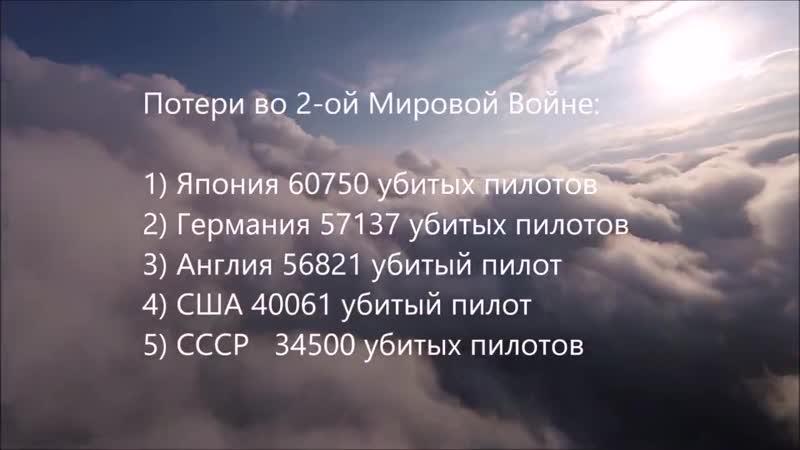 Разоблачение грязного мифа о Советских лётчиках в годы войны Секрет Кузнечика часть 3