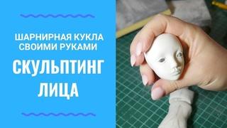 Шарнирная кукла УРОК 3 ЧАСТЬ 1 - скульптинг лица (How to Sculpt a Face bjd)