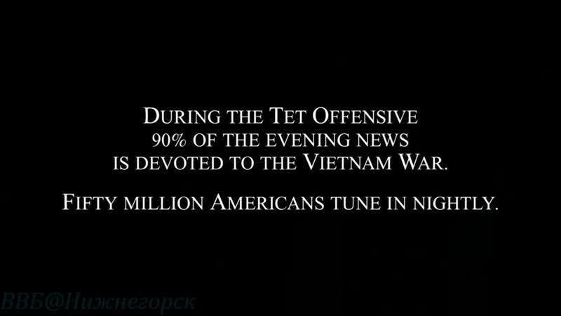 Затерянные хроники вьетнамской войны 3 Новогоднее наступление 1968