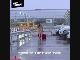 Пацанки 3 сезон 14 Выпуск  Промо