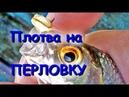 Фидерная рыбалка на перловку Плотва клевала неплохо но погода внесла коррективы