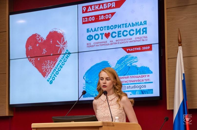 Третье заседание Молодежного парламента при Законодательном Собрании Иркутской области, изображение №4