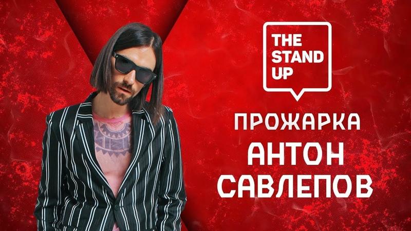 ПРОЖАРКА Антона Савлепова [АГОНЬ / экс-Quest Pistols] от The Stand Up! [БЕЗ ЦЕНЗУРЫ 18]