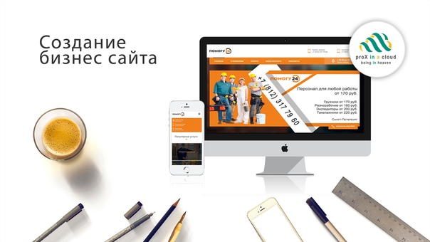 Изготовление и продвижение сайта спб официальный сайт зао русской телефонной компании