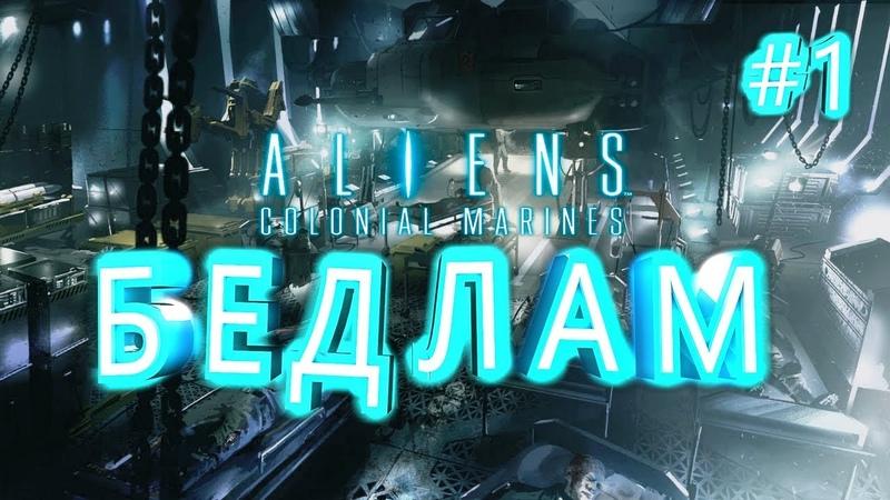 БЕДЛАМ ► Aliens Colonial Marines ► Stasis Interapted 1