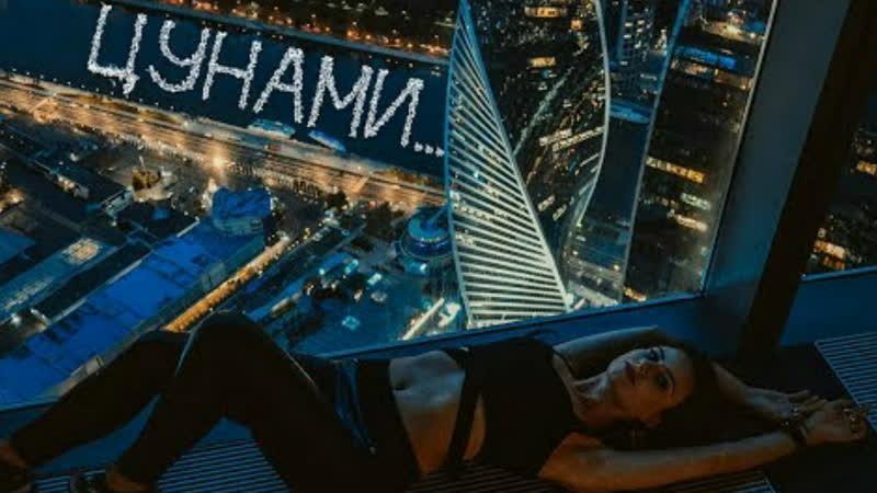 Tasha Rudi ЦУНАМИ Премьера клипа 2019