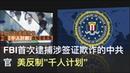 """FBI首次逮捕涉签证欺诈的中共官 美反制""""千人计划"""""""