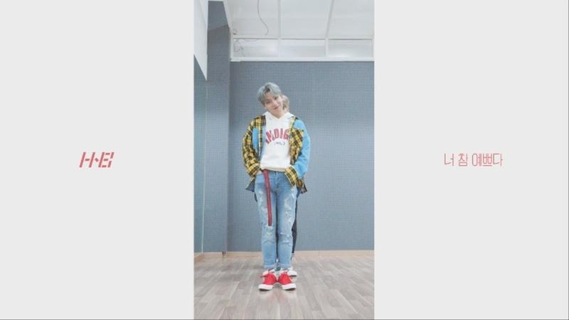 HNB(우진영, 박우담, 정유준) '너 참 예쁘다' 릴레이 댄스