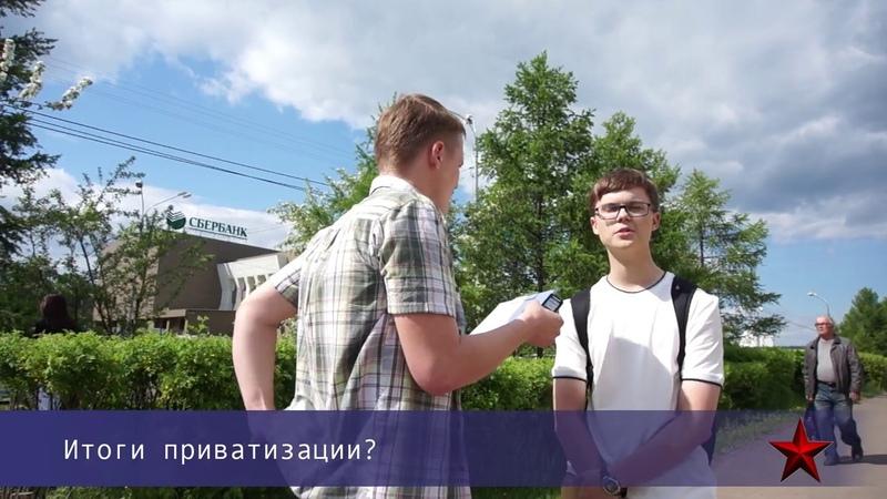 12 Июня - День России. Социологический опрос в Братске. 12.06.2019 Братск.