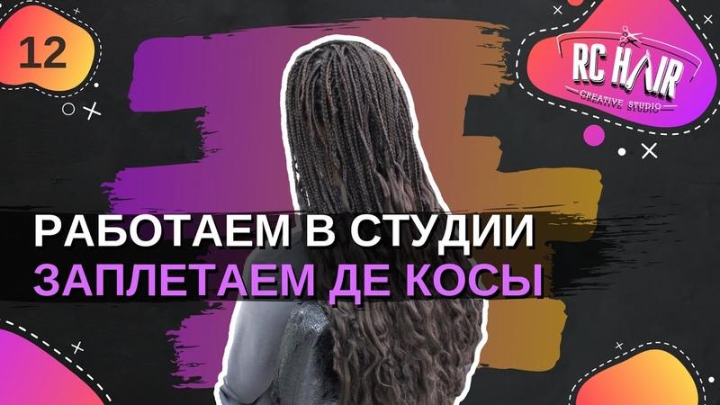 Как плести косы как у Зои Кравиц How to make braids Zoe Kravitz Де косы с распущенным кончиком