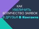 Поток запросов в друзья на страницу ВКонтакте.