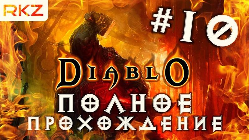 DIABLO 1 полное прохождение 10 Дьявольская наковальня