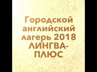 Городской языковой клуб 2018