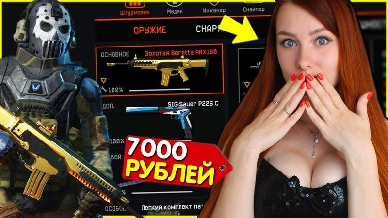 TOPSHOP Девушка разоблачает магазин аккаунтов Warface erox-ak.ru